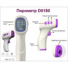 Термометр инфракрасный ручной D0180